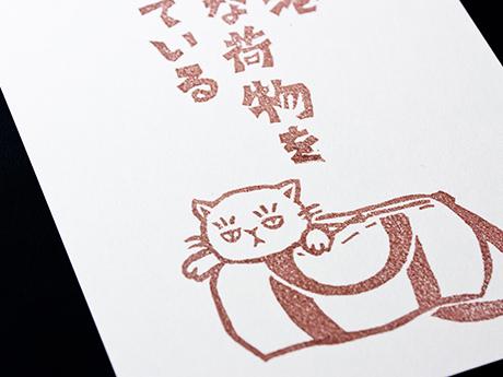 憑依系ポストカード・猫鞄