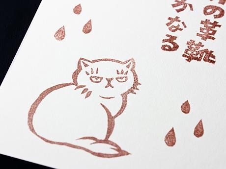 憑依系ポストカード・猫雨