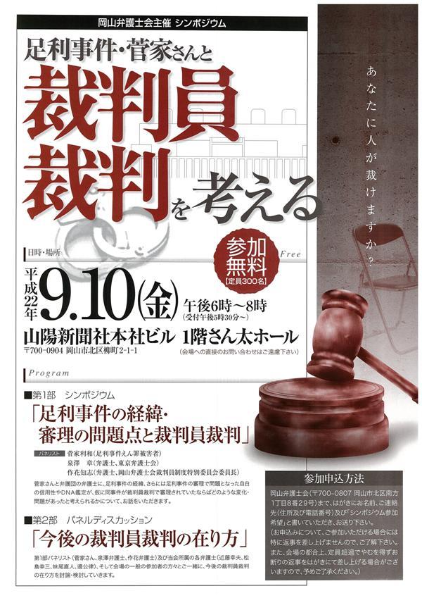 シンポジウム「足利事件・菅家さんと裁判員裁判を考える」のお知らせ